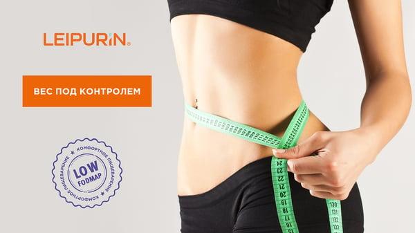 Фодмап и вес контроль
