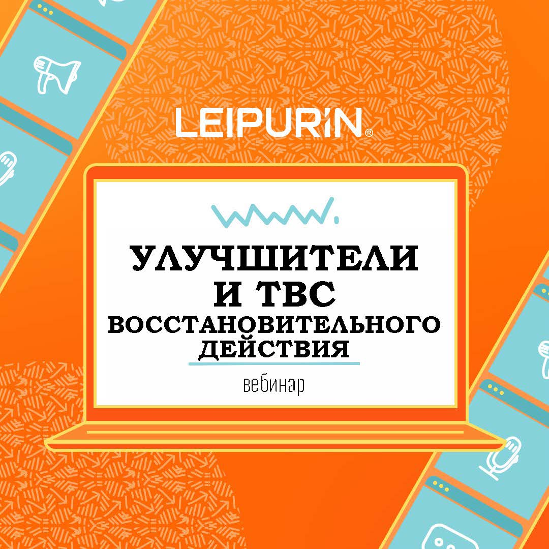 Leipurin является уникальным поставщиком вкусных и выгодных решений для хлебопекарных и кондитерских предприятий, компаний пищевой промышленности, малого бизнеса и сегмента HoReCa. Мы предлагаем широкий выбор сырья и ингредиентов проверенного качества, изделия глубокой заморозки, оборудование и упаковку. Мы поможем разработать Ваш новый успешный продукт, обеспечим технологическую поддержку, проведём обучение персонала, окажем помощь в вопросах проектирования торговых точек.